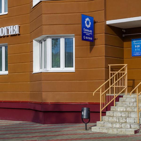 Стоматология Премьер в Орле. Фасад