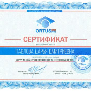 Доктор Павлова, сертификат